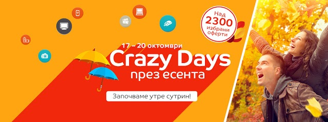emag-crazy-days