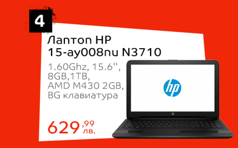 "Лаптоп HP 15-ay008nu с процесор Intel® Pentium® N3710, 1.60GHz, 15.6"", 8GB, 1TB, DVD-RW, AMD Radeon™ R5 M430 2GB, Free DOS, Black, BG клавиатура"